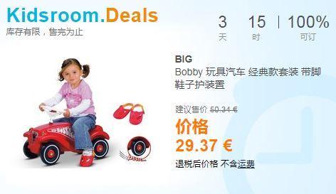 [最new秒杀]Big Bobby滑行汽车,仅售29.37欧,Britax Römer 双面骑士安全座椅9折优惠