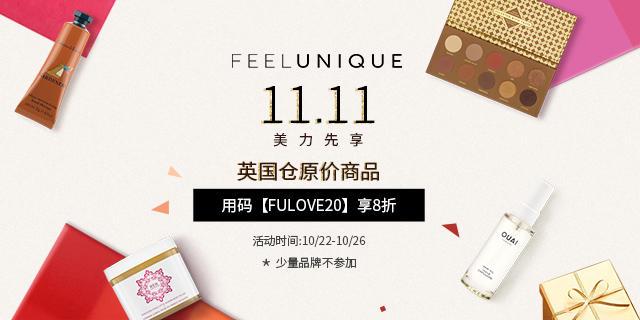 Feelunique中文网11.11先享全场正价彩妆8折