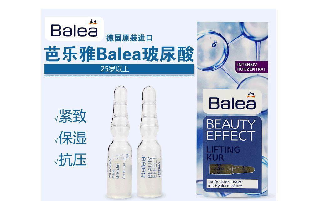 芭乐雅玻尿酸怎么用 Balea芭乐雅玻尿酸使用步骤