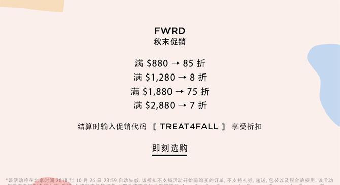 FORWARD中文網購物最新優惠碼2018/全場滿額最高享7折促銷, 滿$1880打75折,滿$2880打7折