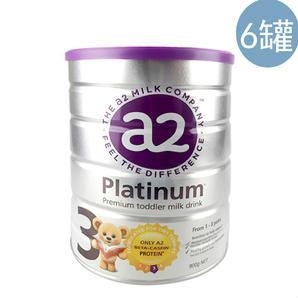 A2 白金婴幼儿高端配方奶粉3段 1-3岁 900g 6罐包邮装
