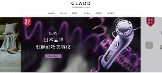 日本大型品牌闪购网站GLADD中文官网上线