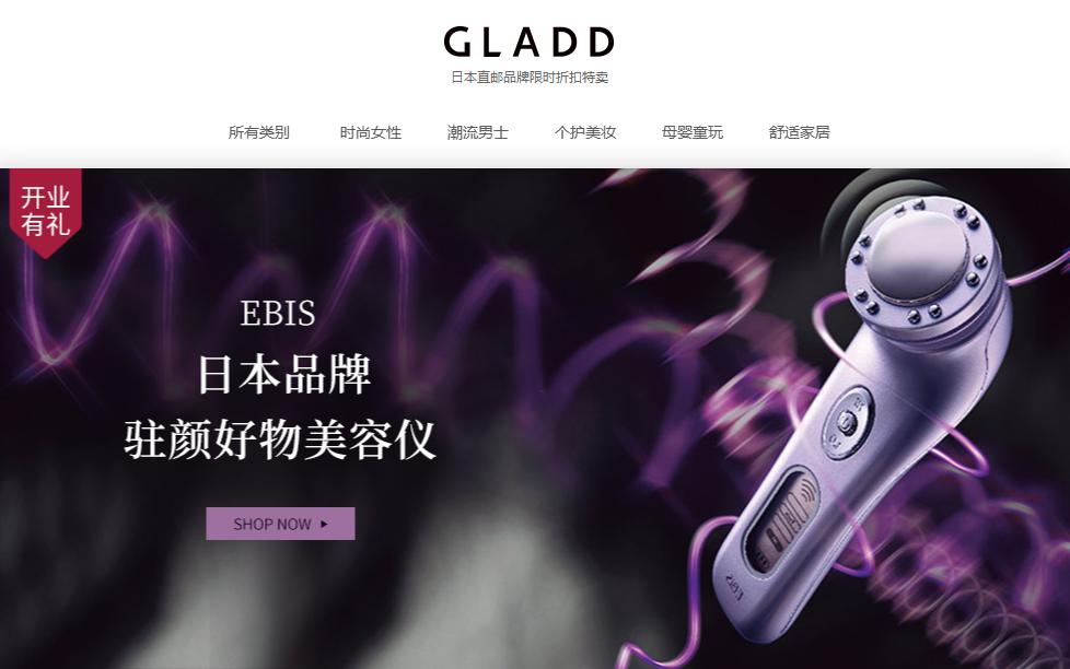 日本GLADD官网可以换货吗? 日本GLADD中文官网退货有什么要求?