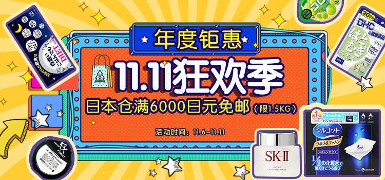 多慶屋年度優惠碼2018/多慶屋雙十一購物狂歡季,滿6000日元免郵1.5kg, 必買單品特推