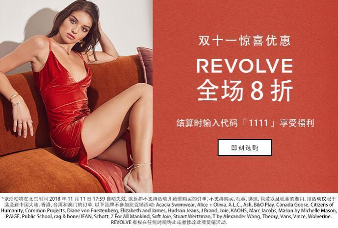 Revolve官网开启中国区双十一全场8折