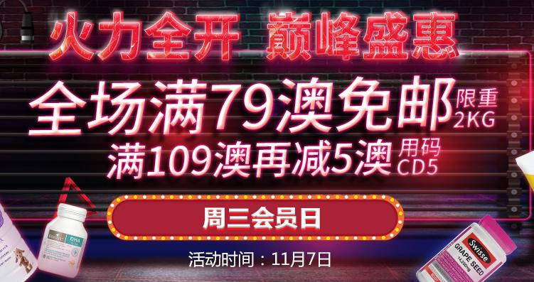 【澳洲CD药房】周三会员日