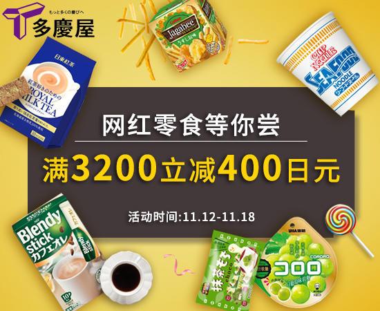 【多庆屋】日系零食大赏 满3200立减400日元