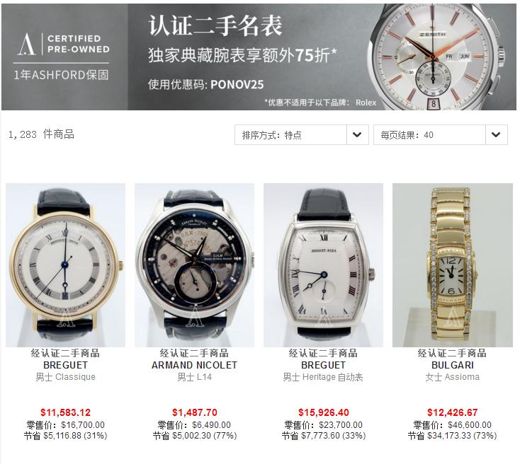 Ashford網站精選認證二手男女名表額外7.5折促銷/優惠碼  滿$75免費直郵中國