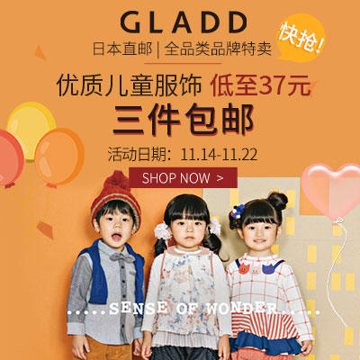 优质儿童服饰低至37元
