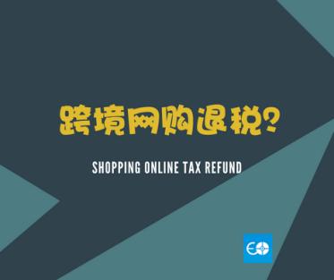跨境网购,狂买海外商品99%没有退过税