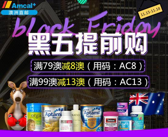 澳洲藥房AMCAL中文網2018黑五提前購優惠碼  滿79澳減8澳/滿99澳減13澳