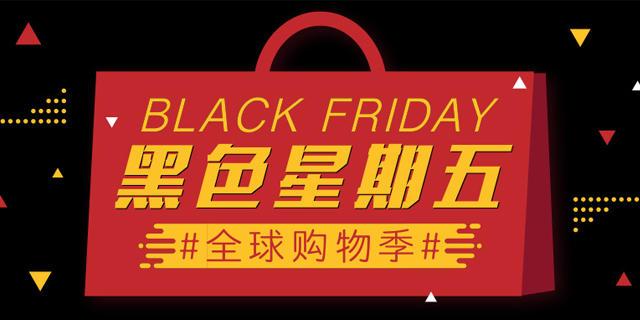 2018年黑五海淘折扣持续更新 Black Friday黑色星期五促销汇总