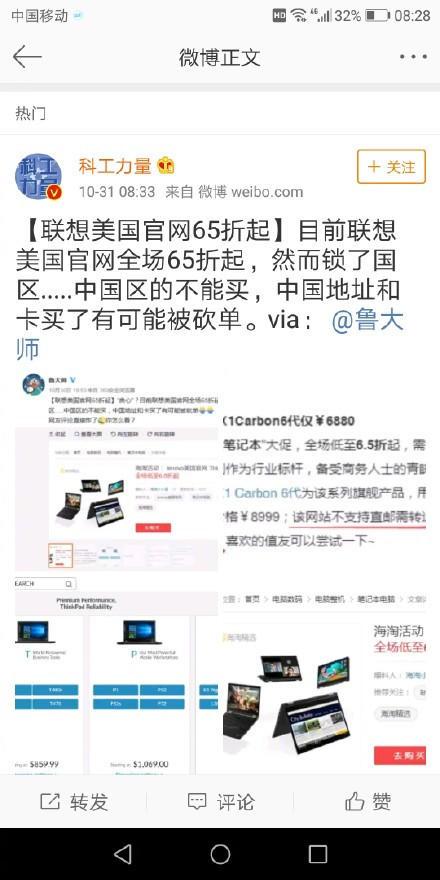 黑五美国联想6.5折,中国消费者却不能买,联想这样回应了