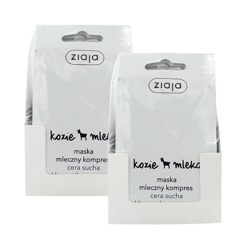 【2盒包邮装】Ziaja 齐叶雅 山羊奶面膜波兰版 7ml20片 2 焕白提亮 舒缓修复 平滑细纹仅需€20.99
