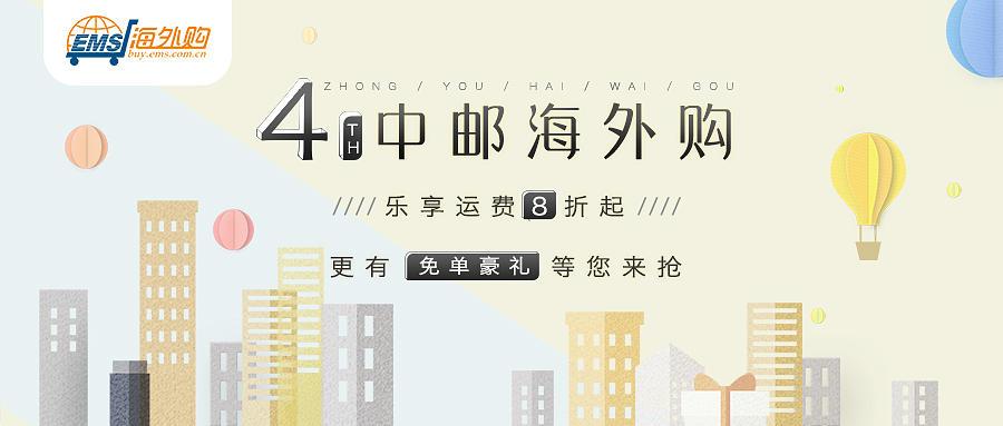 中邮海外购4周年庆|运费8折起|独享免单特权