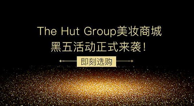 The Hut集团黑五递减折扣 美妆网站折扣汇总