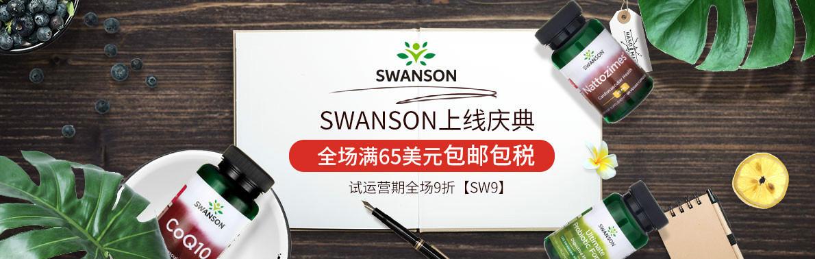 【新站上线+包邮包税+全场9折】美国Swanson中文官网正式入驻中国了!!