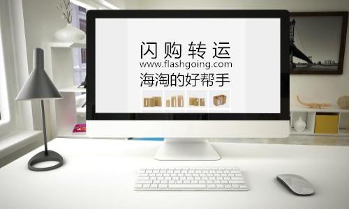 海淘实战篇(二);如何选择和注册转运公司