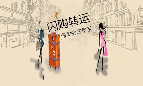 海淘实战篇(三);商品到达转运公司如何查询包裹信息