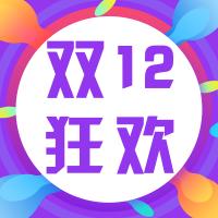 双十二钜惠来袭!2018 双十二海淘折扣盘点