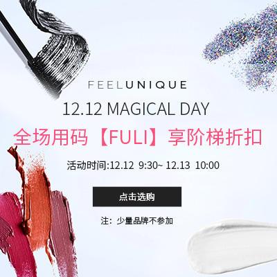 Feelunique中文官双十二magical day原价商品用码FULI享阶梯折扣,最高75折
