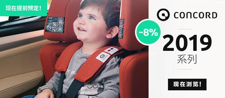 【预售活动开始啦】Concord最新款上市啦 购买新款8%优惠!