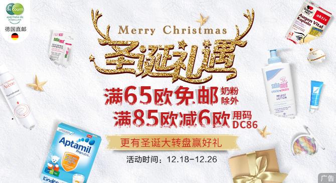 【DC德国药房】圣诞礼遇 全场满65欧免邮(奶粉除外) 满85欧再减6欧 (DC86)