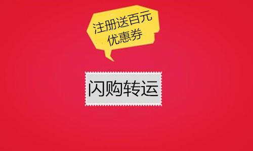 海淘购物如何利用美国转运回到中国