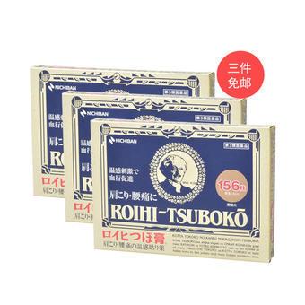 【多庆屋】米琪邦制药Nichiban 腰痛肩痛温感 镇痛贴156片装 3盒