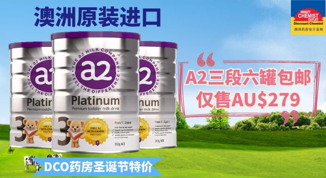 【六罐包邮包税】A2 婴幼儿奶粉 3段 (新版)