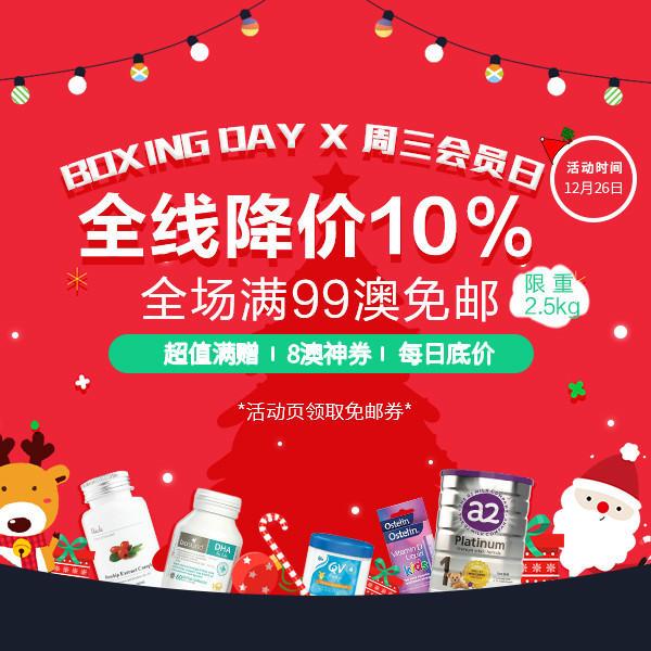 【澳洲CD药房】BOXING DAY X 周三会员日