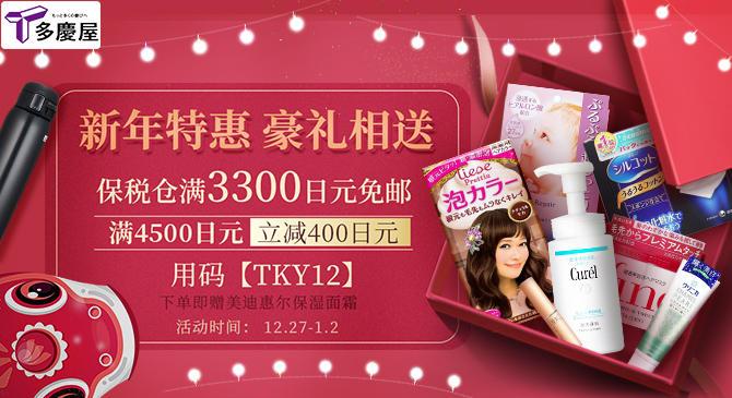 【多庆屋】新年特惠 保税仓满3300日元免邮