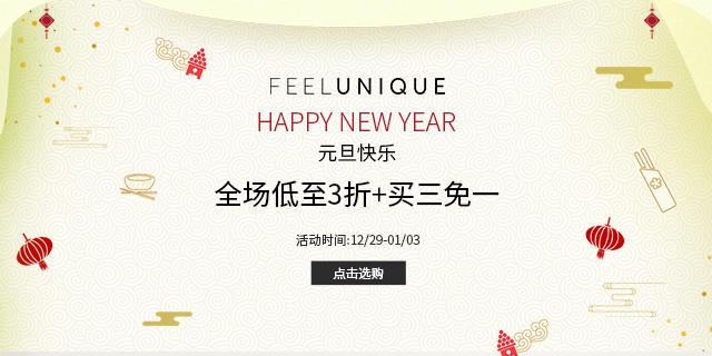 【Feelunique中文官网】元旦大促低至3折/买三免一+香港仓包税满£50免邮