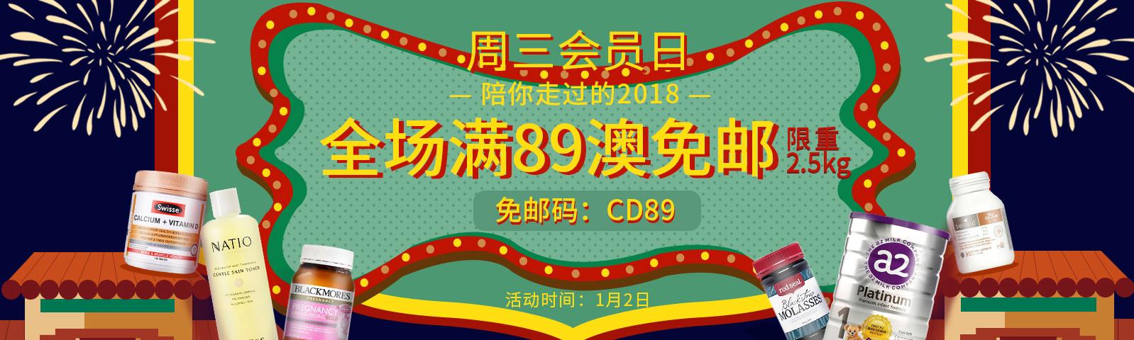 【澳洲CD药房】周三会员日全场满89澳免邮,限重2.5kg  免邮码:CD89