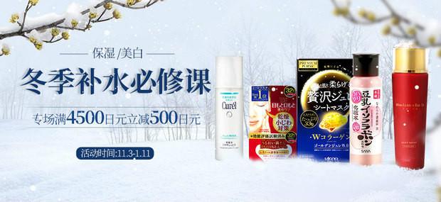 【多庆屋】补水必修课 专场满 4500日元立减 500日元
