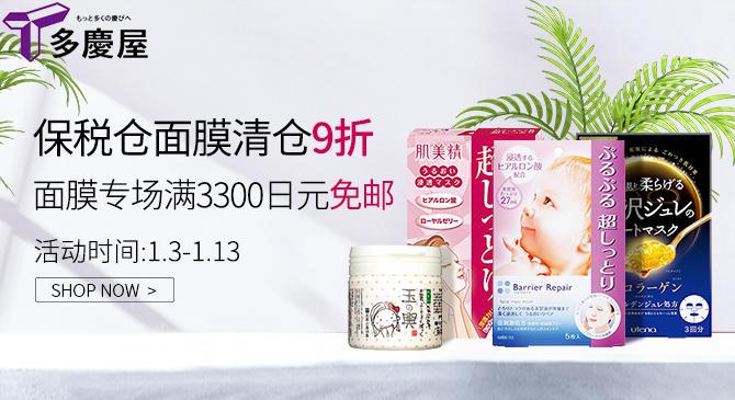 【多庆屋】面膜专场下单9折 满3300日元再享免邮