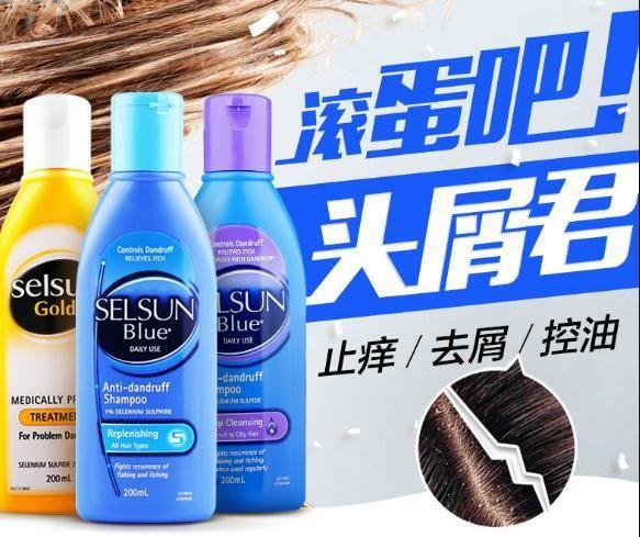 【第二件半价】澳洲Selsun洗发水 强效控油 去屑 止痒 无硅油 200ml