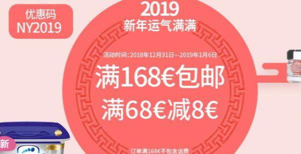 德国Windeln家新年促销满€168免邮(8KG内)