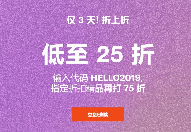 SHOPBOP官網2019新年大促,折扣區時尚單品限時特賣低至2.5折+額外7.5折