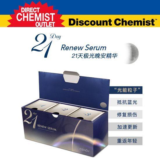 【新品包邮】澳洲cemoy21天极光晚安精华安瓶原液 二十一夜间修复面部乳液