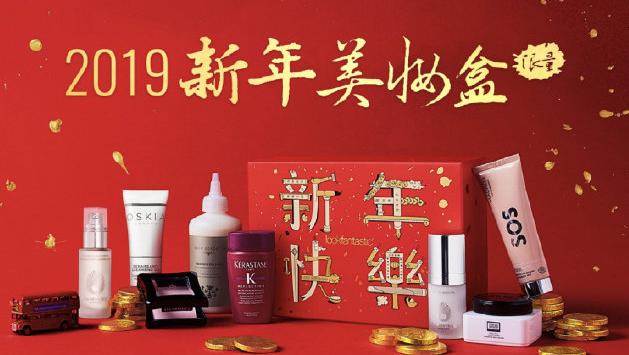 lookfantastic中文网新年美妆礼盒售价668元 价值2000+