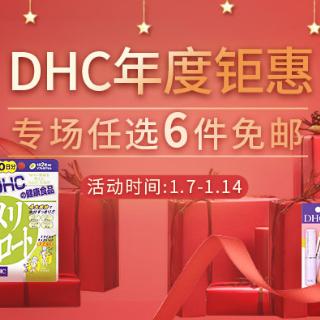 【多庆屋】DHC年度钜惠 专场任选6件包邮
