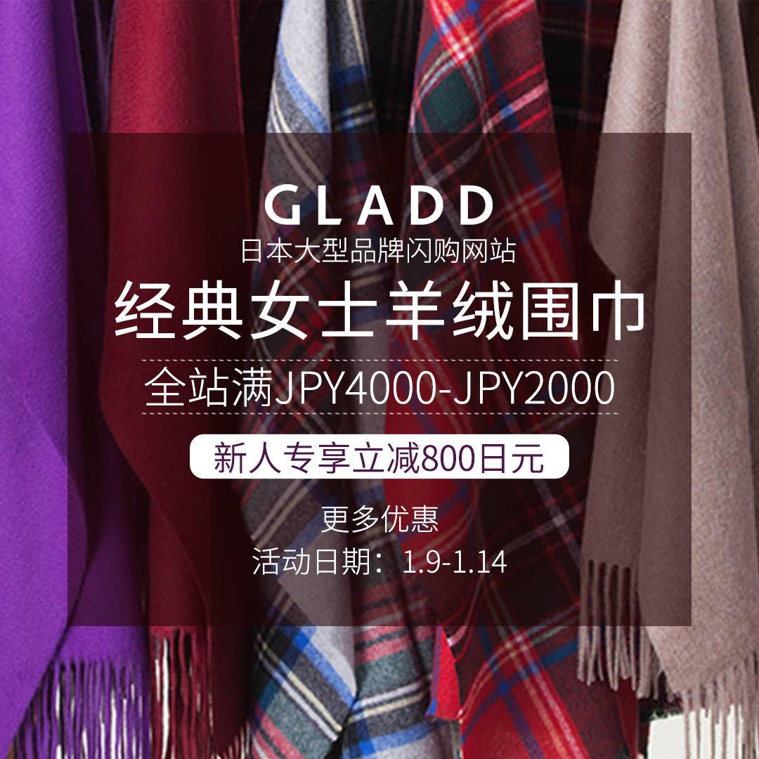【GLADD】羊绒围巾专场 满4000日元立减2000日元