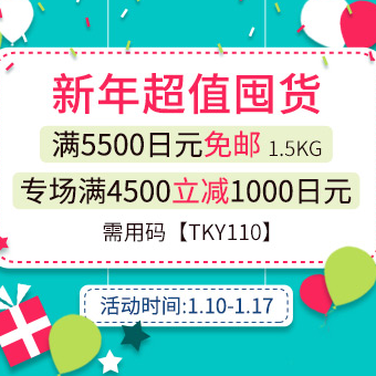 【多庆屋】新年超值囤货 专场满4500立减1000日元