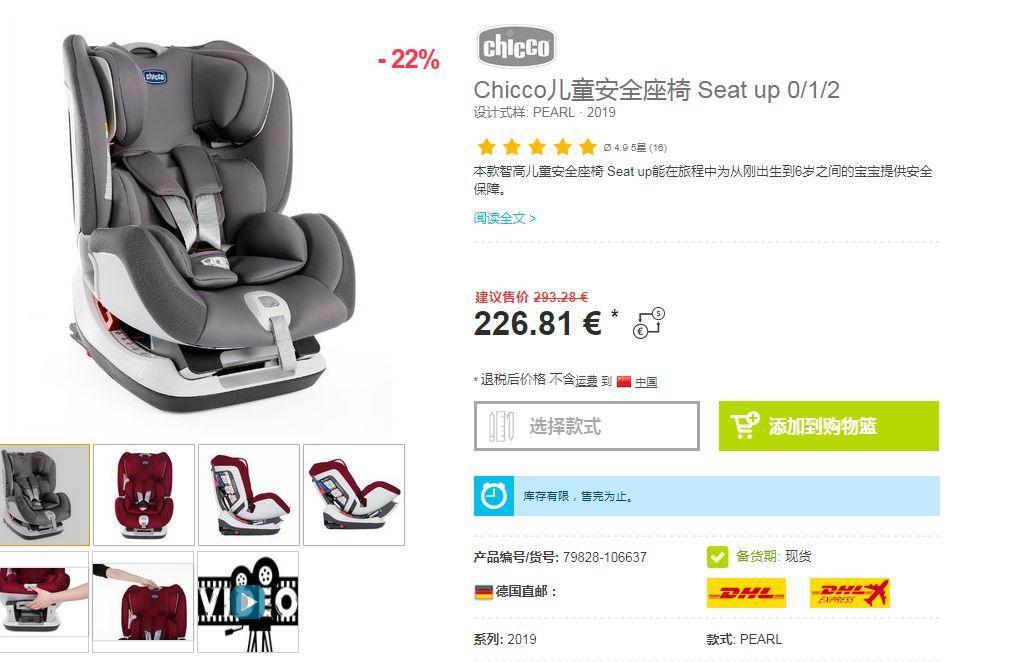 【德国直邮】年末安全出行 特价座椅+5%折扣