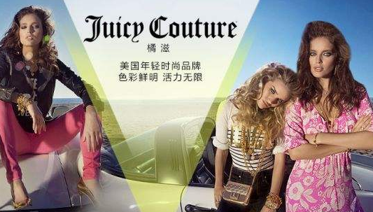 Juicy Couture衣服真假怎么看 Juicy Couture衣服真假辨别