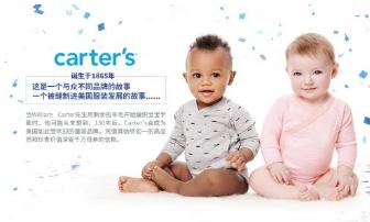 carters怎么样 Carter's是哪个国家的品牌
