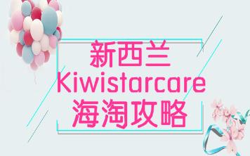 Kiwistarcare海淘:新西兰Kiwistarcare官网好物推荐