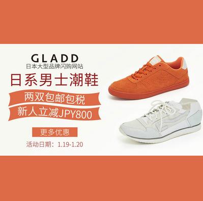 GLADD闪促 日系男士潮鞋 两双包邮包税