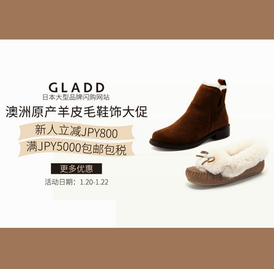 GLADD闪促EMU羊皮服饰 专场满5000日元包邮免税